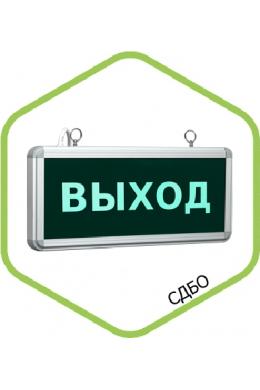 """Светодиодный аварийный светильник """"Выход"""" СДБО"""
