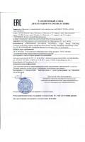 Сертификат на ультратонкие LED панели