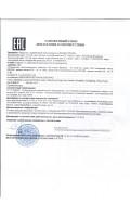 Сертификат на светодиодные лампы Т8