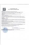 Сертификат на прожекторы колокол